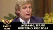 Смотреть онлайн Интервью Дональда Трампа в 1980 году