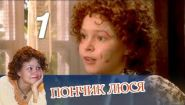 Смотреть онлайн Сериал: Пончик Люся (2011)
