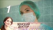 Смотреть онлайн Сериал: Земский доктор (2014)