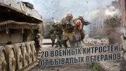Смотреть онлайн Секреты солдат: лайхфаки для военных