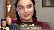 Смотреть онлайн Сериал: Аромат шиповника (2014)