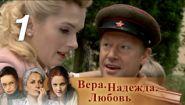 Смотреть онлайн Сериал: Вера, Надежда, Любовь (2009)