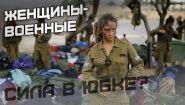 Смотреть онлайн Про девушек-военных со всего мира