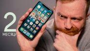 Смотреть онлайн Что надо знать, если вы купили IPhone X