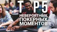 Смотреть онлайн Покер: лучшие моменты в игре
