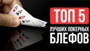 Самые интересные блефы в покере - Видео онлайн