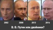 Есть ли у Путина двойник - Видео онлайн