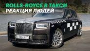 Смотреть онлайн Обычных людей катают на дорогом Rolls-Royce
