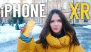 Смотреть онлайн Чем хорош и чем плох IPhone XR