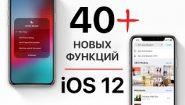 Смотреть онлайн Какие новый функции есть в IOS 12
