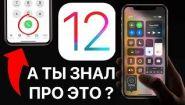 Смотреть онлайн Секретные фишки в IPhone XS